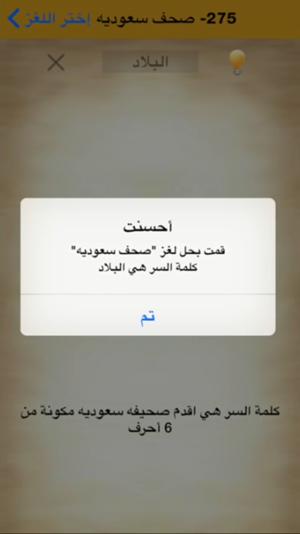 كلمة السر لغز 275 صحف سعودية هي أقدم صحيفة سعودية مكونة من 6 احرف
