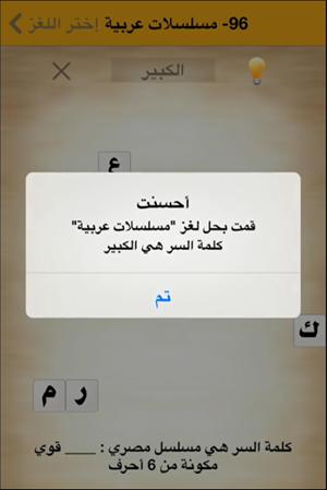 كلمة السر - لغز #96 مسلسلات عربية : هي مسلل مصري .... أوي مكونة من 6 أحرف
