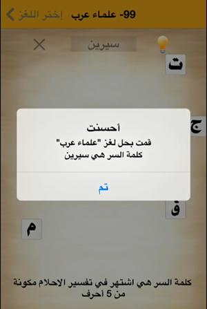 537f89a56 كلمة السر - لغز #99 علماء عرب : هي إشتهر في التفسير مكونة من 5 أحرف