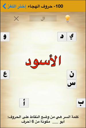 كلمة السر - لغز #100 حروف الهجاء : هي من وضع النقاط على الحروف ابو ..... مكونة من 6 حروف