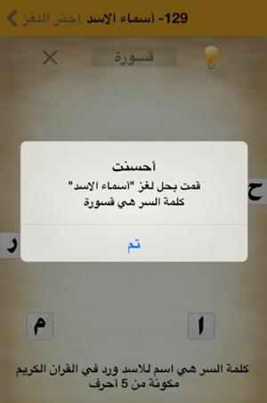 كلمة السر - لغز #129 أسماء الأسد : هي إسم للأسد ورد في القرآن الكريم مكونة من 5 أحرف