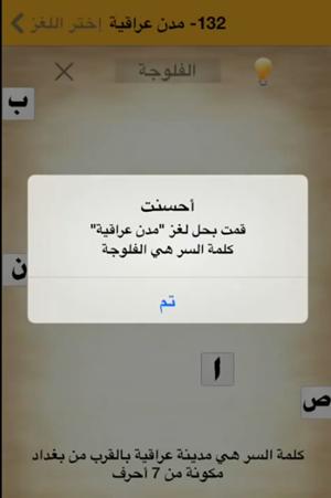 كلمة السر - لغز #132 مدن عراقية : هي مدينة عراقية بالقرب من بغداد مكونة من 7 أحرف