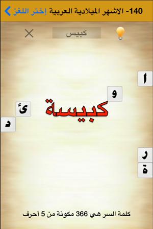 كلمة السر - لغز #140 الأشهر الميلادية العربية : هي 366 من 5 أحرف