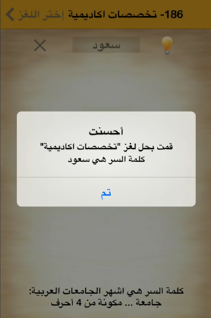 كلمة السر - لغز #186 تخصصا جامعة : هي أشهر الجامعات العربية : جامعة .... مكونة من 4 أحرف