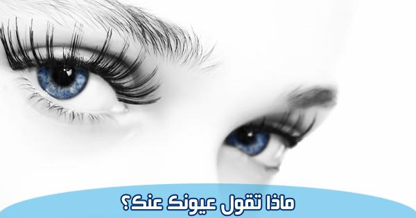 ماذا تقول عيونك عنك ؟