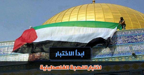 اختبار اللهجة الفلسطينية
