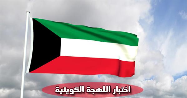 اختبار اللهجة الكويتية