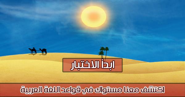 لغة الضاد ..... اكتشف معنا مستواك في قواعد اللغة العربية ......
