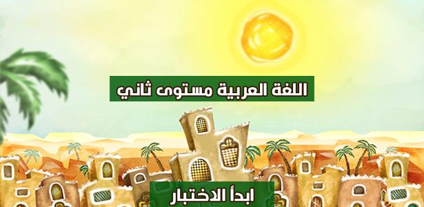 اختبر مستواك في اللغة العربية .  مستوى ثاني في اختبار قواعد اللغة العربية