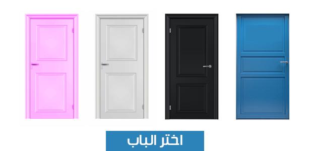 من أي الأبواب ستدخل؟
