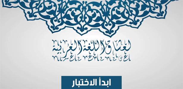 لعشاق اللغة العربية. اختبار مستوى صعب في اللغة العربية